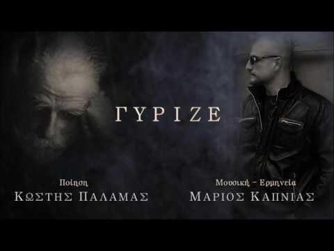 Μάριος Καπνιάς \ Κωστής Παλαμάς - Γύριζε (Οfficial L. V.) 2016