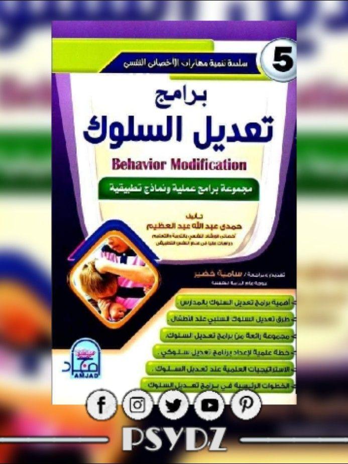 كتاب برامج تعديل السلوك مجموعة برامج عملية ونماذج تطبيقية Pdf Behavior Modification Behavior Modification