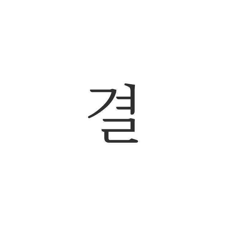 스튜디오 결 로고 by studio gyeol
