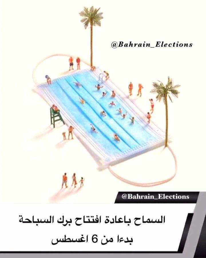 البحرين السماح بإعادة فتح برك السباحة بدأ من 6 أغسطس قررت اللجنة السماح بإعادة فتح برك السباحة بدءا من 6 أغسطس المقبل اضغط على الل Bahrain Election