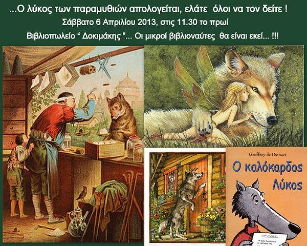 «Ο λύκος των παραμυθιών απολογείται, ελάτε όλοι να τον δείτε» αύριο στο βιβλιοπωλείο Δοκιμάκης | thinkfree.gr
