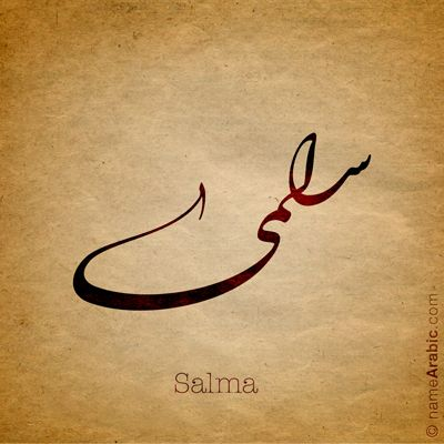 #Salma #Arabic #Calligraphy #Design #Islamic #Art #Ink #Inked #name #tattoo Find your name at: namearabic.com