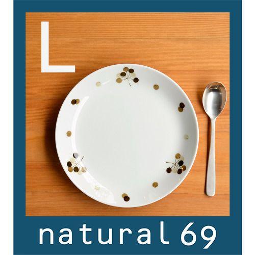 【白山陶器】【波佐見焼】【木の実】【プレートL】ナチュラル69 カレー皿 パスタ皿 結婚式の引き出物やギフトに! 食器 おしゃれ 内祝い 木の実 プレートL 北欧 食器 大皿 北欧 肥前焼
