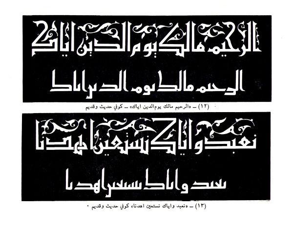 كوفي شوب Arabic Calligraphy Calligraphy