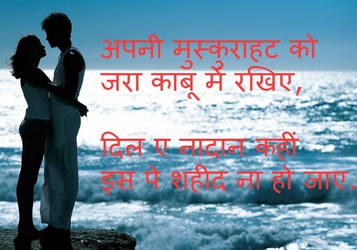 Valentines Day 2017 Message in Hindi