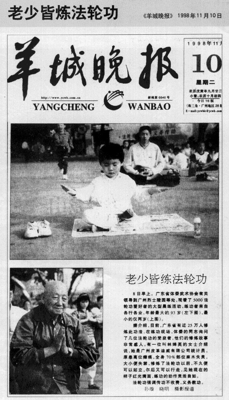 """10/11/1998: Artículo del periódico """"Yangcheng Evening News"""": """"Anciano y jovencito practican Falun Gong""""."""