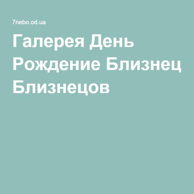 http://7nebo.od.ua/portfolio/album/den-rozhdenie-bliznecov/  Галерея День Рождение Близнецов