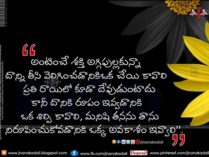 17 best telugu inspirational quotes on pinterest good
