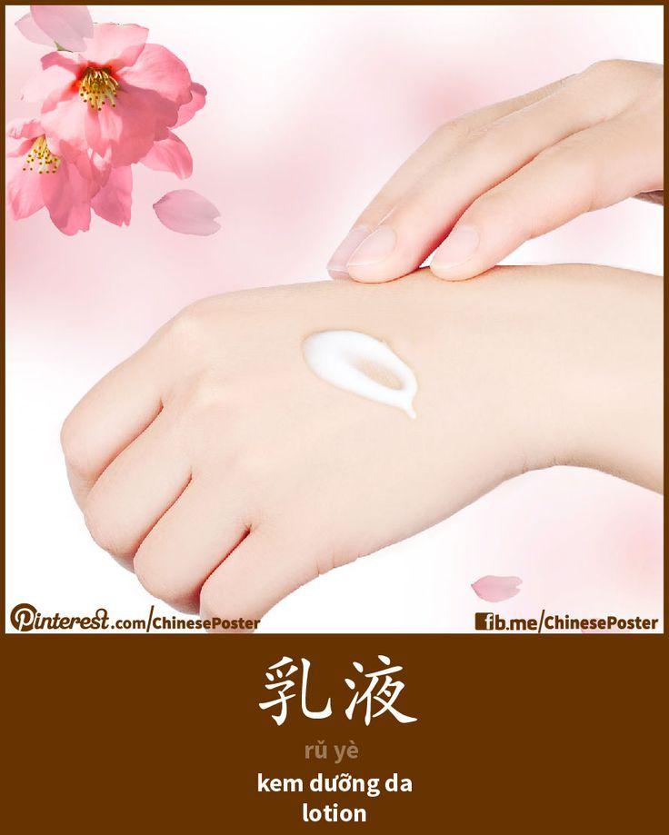 乳液 - rǔyè - kem dưỡng da - lotion