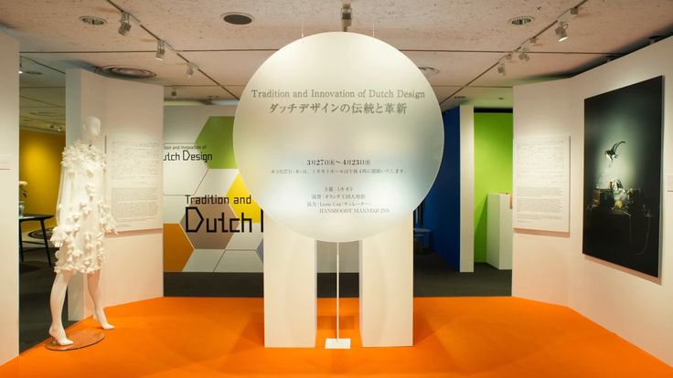 Tradition and Innovationof Dutch Design on Vimeo