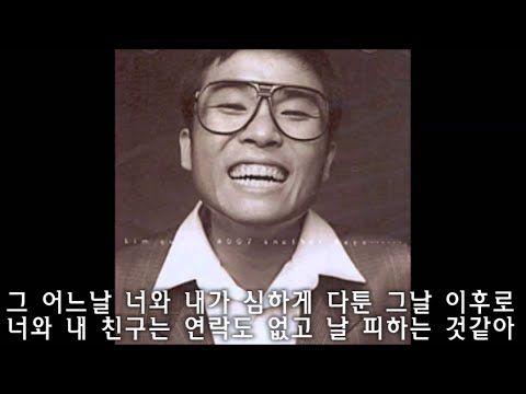 김건모 - 잘못된만남 (가사)