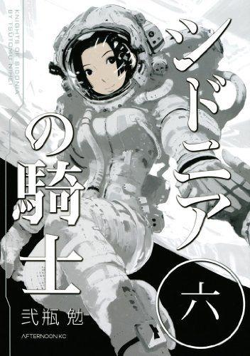 シドニアの騎士(6) 弐瓶勉, http://www.amazon.co.jp/dp/B00CRD75VA/ref=cm_sw_r_pi_dp_vvActb1QST0PW