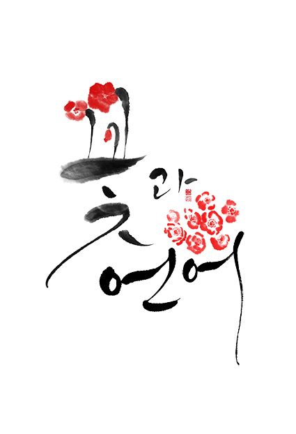 calligraphy_꽃과 언어