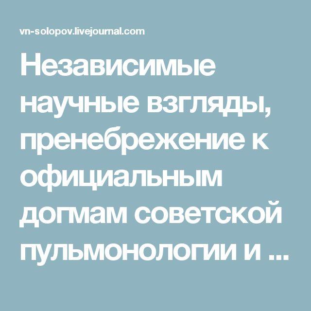 Независимые научные взгляды, пренебрежение к официальным догмам советской пульмонологии и организация собственного небольшого центра — медицинского кооператива «Пульмонолог» — вылились в принципиальные разногласия с А.Г. Чучалиным. В итоге последовало увольнение «по собственному желанию». А разногласия обернулись в личную неприязнь и открытую вражду. С 1989 по 1991 г. доктор В.Н. Солопов — старший научный сотрудник НИИ Возрастной физиологии и гигиены. В эти годы им разработана оригинальная…