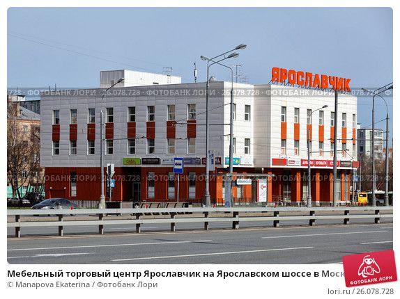 Мебельный торговый центр Ярославчик на Ярославском шоссе в Москве © Manapova Ekaterina / Фотобанк Лори