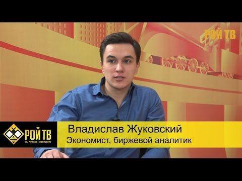 Владислав Жуковский: год черных лебедей. (РОЙ ТВ 22.01.2016)