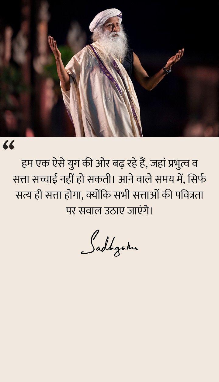 sadhguru quotes in hindi  Mystic quotes, Spiritual quotes, Hindi