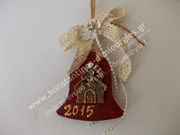 Χειροποίητα γούρια ημερολόγια 2015 - Konstantinos Dimiourgies   Στολισμός Γάμου   Βάπτιση  Στολισμός Εκκλησίας   Ανθοπωλείο   GAMOS  