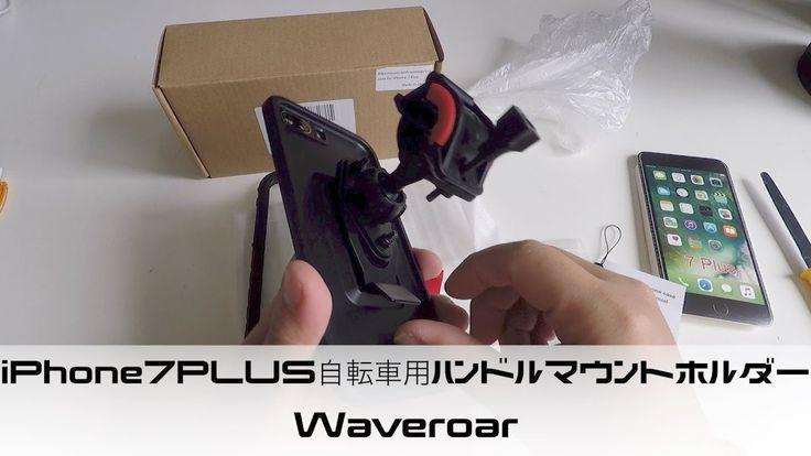 Waveroar iPhone7PLUS 自転車用ハンドルマウントホルダー 360度回転 00Unboxing(開封の儀)
