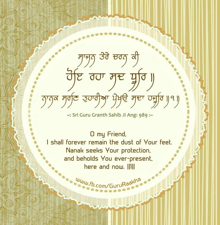 Invitation Message For Sukhmani Sahib Path Southernsoulblog Com