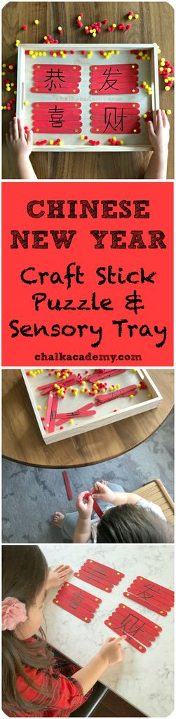 Chinese New Year Craft Stick Puzzle & Sensory Tray - A fun activity to learn Chinese characters with a tactile element that can be enjoyed by children of many ages! Preschool | Homeschool | Elementary school | Easy activities for kids