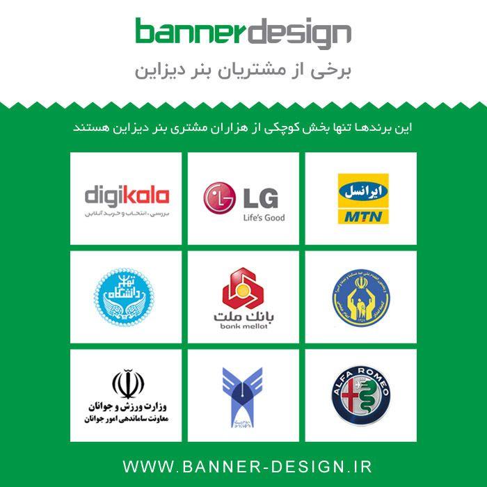 شما هم میتوانید جزو مشتریان قدرتمند ما باشید و از خدمات و مشاوره های تخصصی ما بهره مند شوید.   www.Banner-Design.ir
