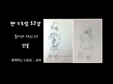 함께하는 드로잉 취미미술 - 펜드로잉 13강 - 인물 블라인드 드로잉 - 샴박 - YouTube