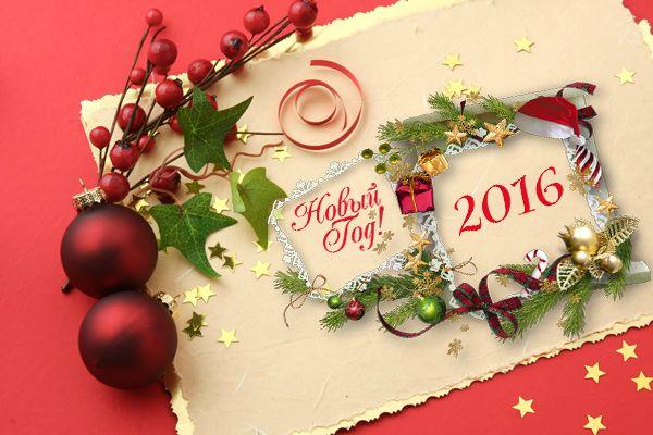 Открытка с новым годом 2016 и рождеством, открытки открытка зверями