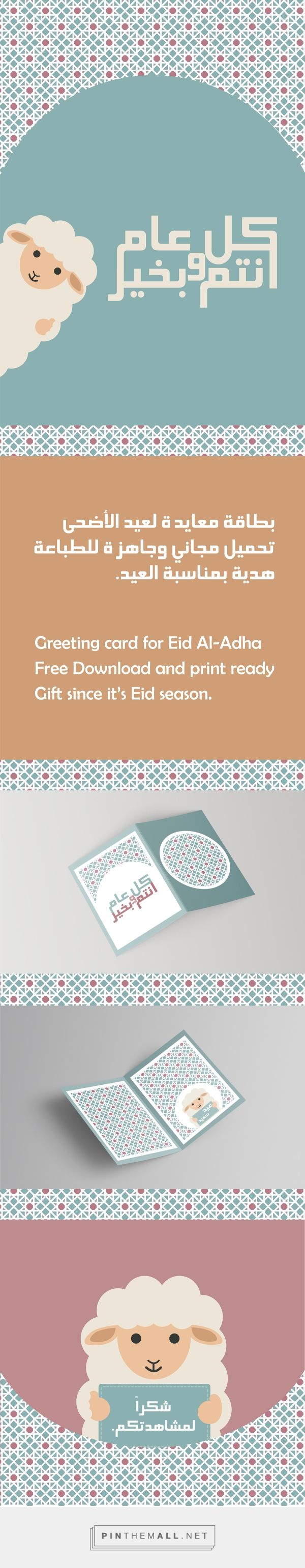 Eid Greeting card | Free download  | Print Ready Eid aladha