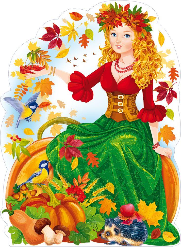 Юбилеем, девочка осень открытка