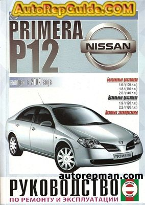 Download free - Nissan Primera P12 (2002+) repair manual, maintenance and operation: Image:… by autorepguide.com