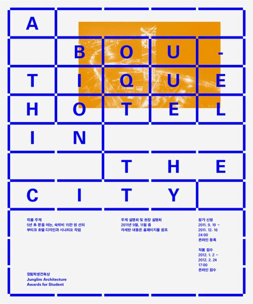 a boutique hotel in the city: junglim architecture awards for student - shin, dokho
