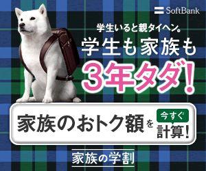 学生も家族も3年タダ! SoftBank