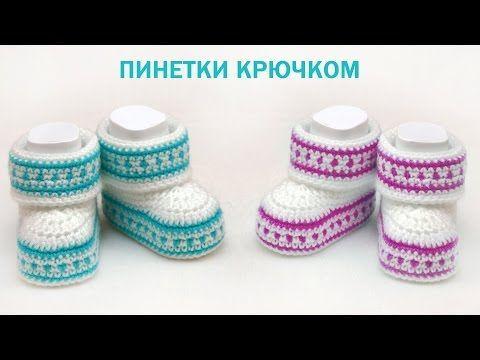 Пинетки крючком для новорожденных. How to Crochet Baby Booties. - YouTube | Вяжем деткам | Постила