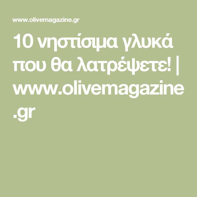 10 νηστίσιμα γλυκά που θα λατρέψετε!   www.olivemagazine.gr