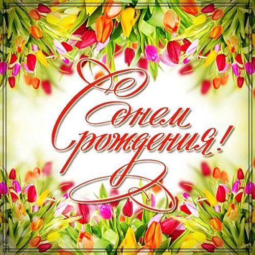 pozdravlenie-s-dnem-rozhdeniya-vajber-otkritki foto 10