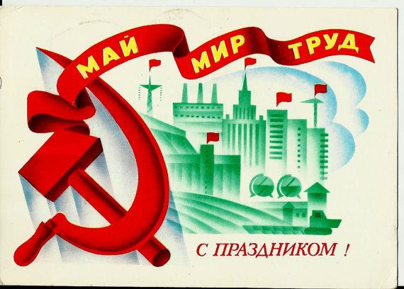 Hammer and Sickle Vintage Russian Postcard by LucyMarket on Etsy, $3.50
