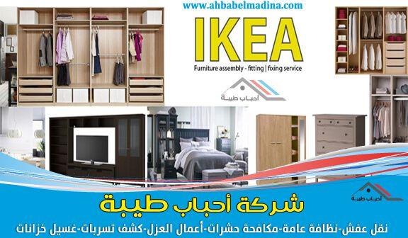 شركة تركيب اثاث ايكيا بالرياض وافضل فني تركيب ايكيا الرياض م تميز في تركيب غرف نوم Furniture Furniture Assembly Ikea