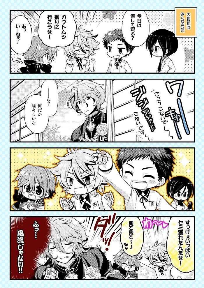 夏の大将組と歌仙さん   とうろぐ-刀剣乱舞漫画ログ