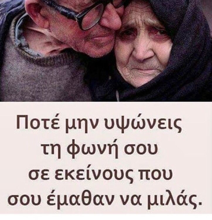 Greek quotes Never raise your voice to the ones who taught you how to speak.