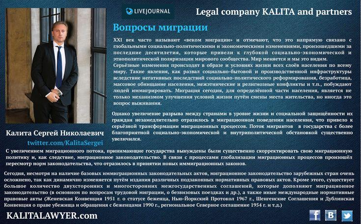 КАЛИТА и партнёры :: Вопросы миграции :: Юридическая компания #калитаипартнеры #юридическаякомпания #юридическаякомпаниякалитаипартнеры #адвокатыкалитаипартнеры #коллегияадвокатовкалитаипартнеры #kalitalawyer #адвокат #уголовныйадвокат #гражданскийадвокат #юридическаяконсультация #юрист #юристнедвижимость #жилищныйюрист #юридическаяпомощь #юридическаяпомощь #круглосуточно #юридическиеуслуги #юридическиеуслугиюридическимлицам #налоговойадвокат #налоговыйюрист #налоговыйспор