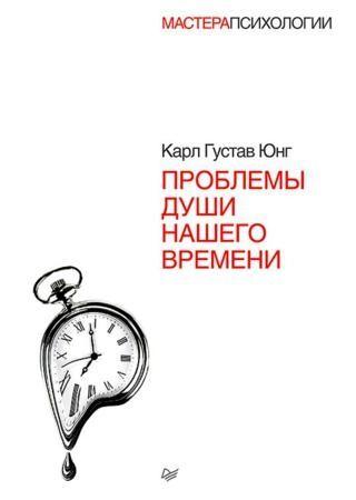 Карл Юнг - Проблемы души нашего времени