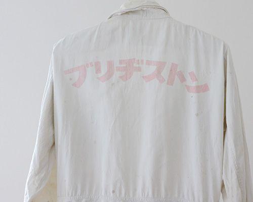福島市の古着屋 Clothing and more FUNS BLOG: ブリヂストン ジャパンヴィンテージ 60年代 ツナギ | 作業服 | FUNS