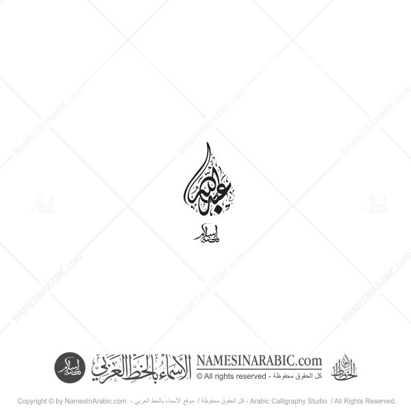 The Name Of Abdullah عبد الله In Arabic Diwani Calligraphy Script إسم عبد الله بخط الديواني العربي Calligraphy Arabic Calligrapher