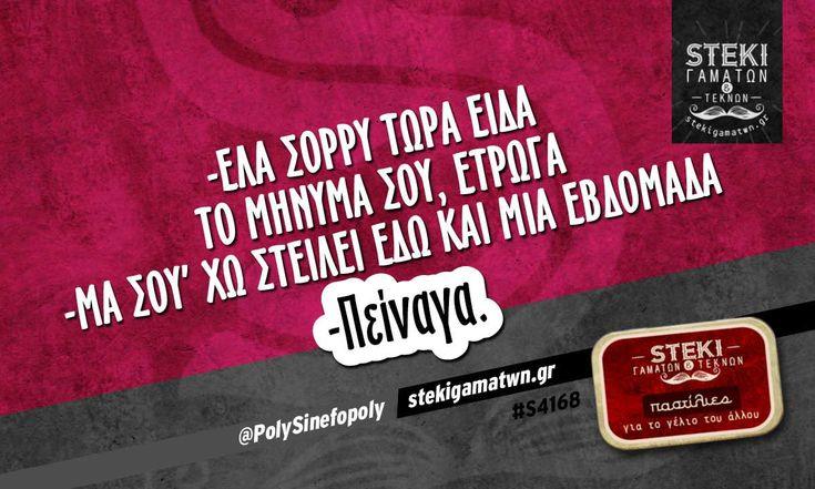 -Έλα σόρρυ τώρα είδα το μήνυμά σου, έτρωγα @PolySinefopoly - http://stekigamatwn.gr/s4168/