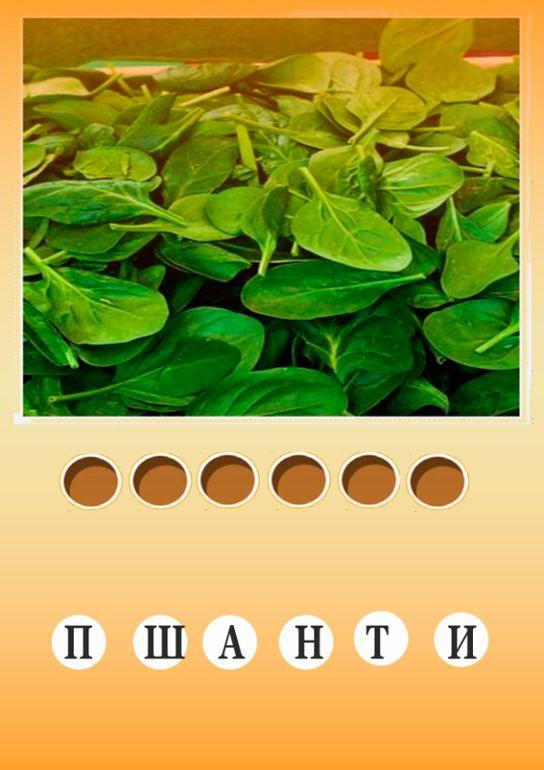 Игры с буквами. Овощи. - Babyblog.ru