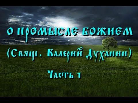 О ПРОМЫСЛЕ БОЖИЕМ (Свящ. Валерий Духанин) Часть 1