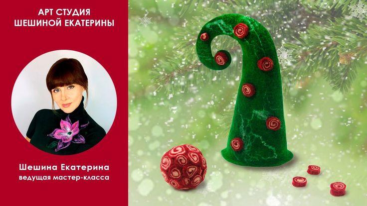 Шешина Екатерина❆МК Как свалять новогоднюю елочку на шаблоне❆Валяние на ...