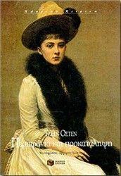 Περηφάνια Και Προκατάληψη - Jane Austen