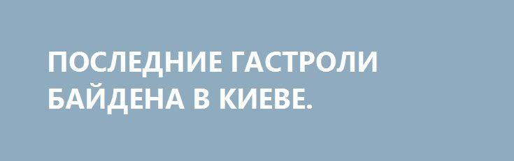ПОСЛЕДНИЕ ГАСТРОЛИ БАЙДЕНА В КИЕВЕ. http://rusdozor.ru/2017/01/17/poslednie-gastroli-bajdena-v-kieve/  Цирк уехал, а клоуны пока остаются. Именно так можно охарактеризовать текущую ситуацию в Киеве. В роли цирка в данном случае выступила демократическая администрация Барака Обамы, которой американские избиратели совсем недавно указали на дверь. Так вот цирк уехал, а любимый клоун ...